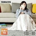 電気毛布 敷毛布 130×80cm YMS-16 電気敷毛布
