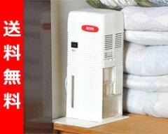 【レビューでポイント2倍】 電子吸湿器 除湿機 除湿器 QS-101【送料無料】 センタック(SENDAK)...