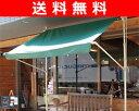 【送料無料】 山善(YAMAZEN) ガーデンマスター アットスクリーン(幅284cm1.5間) 日よけ・オー...