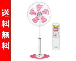 【レビューでポイント2倍】 扇風機 リビング リモコン【送料無料】 山善(YAMAZEN) 30cmリビング...