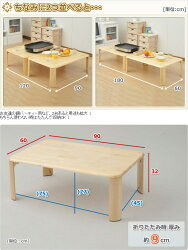 山善(YAMAZEN)天然木折りたたみローテーブル(90×60)TMT-9060(NA)ナチュラル