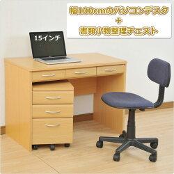 山善(YAMAZEN)デスク(幅100)&サイドチェスト2点セットFEDK2-1050