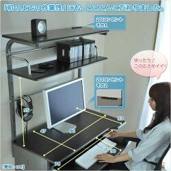 サイバーコム多収納パソコンデスクパソコンラック(幅90ハイタイプ)EST-90H(DBR/BR)ダークブラウン