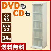 【あす楽】 山善(YAMAZEN) CDラック DVDラック (幅24 高さ90) SCDT-2490G(WH) ホワイト CD収納 DVD収納 隙間収納 すき間収納 【送料無料】