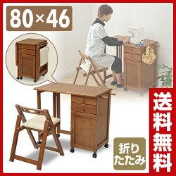 山善(YAMAZEN)折りたたみデスク&チェアセットWDC-8845(BR)ブラウン