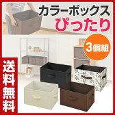 【あす楽】 山善(YAMAZEN) カラーボックス インナーボックス 3個セット YTCF3P 収納ボックス 折りたたみ カラーボックス 対応3個組 インナーケース どこでも収納ボックス 収納ケース ラック ボックス おもちゃ箱 カラーボックス用 【送料無料】