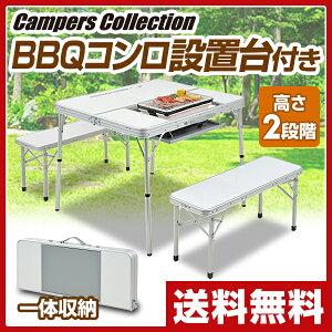 キャンパーズコレクション ホリデイテーブルセット レジャー テーブル バーベキュー キャンプ