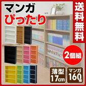 【あす楽】 山善(YAMAZEN) (2個組) 本棚 カラーボックス 幅60 4段 CMCR-9060*2 コミックラック 収納ラック CDラック DVDラック 【送料無料】