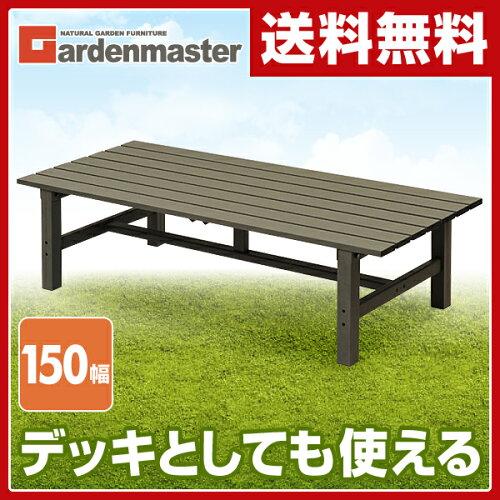 山善(YAMAZEN) ガーデンマスター アルミワイド縁台(幅150奥...