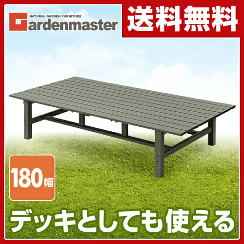 山善(YAMAZEN) ガーデンマスター アルミワイド縁台(幅180奥行90) AB-189AJS(MG) アルミ縁台 アルミ...