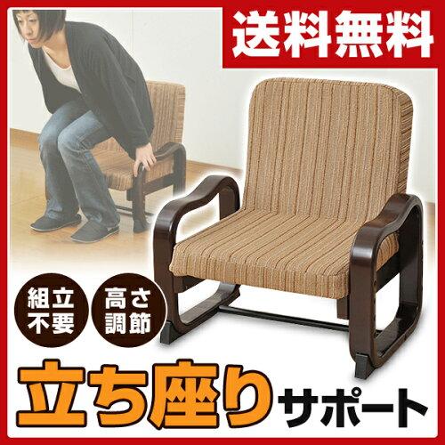 山善(YAMAZEN) 座椅子 優しい座椅子 SKC-56H(VS1) ストライプ(ブラウン) 座いす 座イス...