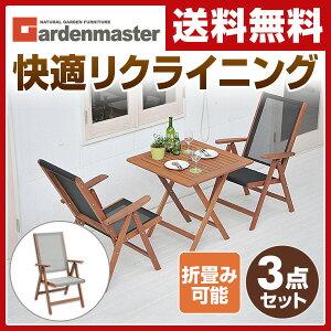 ガーデン マスター フォールディングガーデンテーブル 折りたたみ ガーデンファニチャーセット テーブル