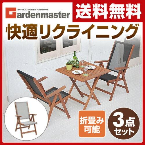 山善(YAMAZEN) ガーデンマスター フォールディングガーデンテーブル&チェア(3点セット...