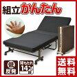 山善(YAMAZEN) 低反発折りたたみベッド(シングル) KBT-7S RG 折り畳みベッド 折畳みベッド リクライニングベッド 低反発マットレス 折りたたみベット シングルベッド 組立簡単 【送料無料】