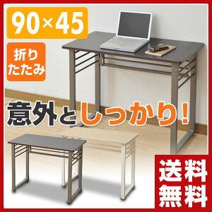 折りたたみ テーブル パソコン ぱたぱた