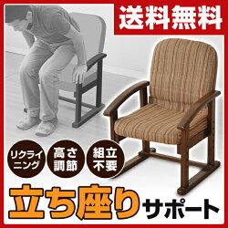 山善(YAMAZEN)高座椅子組立て要らず立ち上がり楽々高座椅子KMZC-55(VS1)ストライプ/ダークブラウン