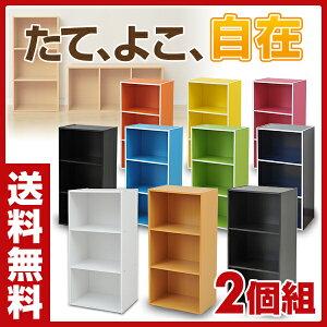 【あす楽】 山善(YAMAZEN) カラーボックス 3段(2個組) GCB-3*2 3段カラーボックス 2個セット 収納ラック 収納ボックス 本棚 ボックス収納 BOX 【送料無料】