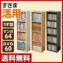 【あす楽】 山善(YAMAZEN) コミック CD DVD ...