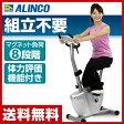 【あす楽】 アルインコ(ALINCO) エアロマグネティックバイク4010 AFB4010 エクササイズバイク フィットネスバイク エアロバイク 【送料無料】