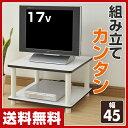 【あす楽】 山善(YAMAZEN) 小型用テレビ台(幅45) YWTV...
