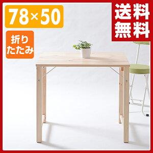 折りたたみ テーブル ナチュラル パソコン