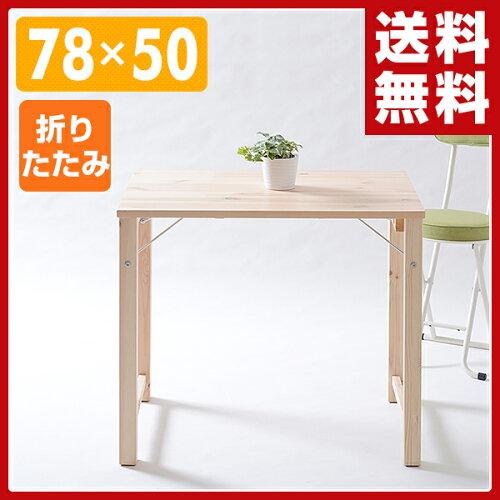 山善(YAMAZEN) 折りたたみ式パイン材テーブル(幅78 奥行50) MJT-7850H(NA) ナチュラル ...