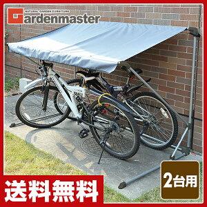 山善(YAMAZEN) ガーデンマスター 折りたたみイージーガレージ(自転車2台用) YEG-2 簡易ガレージ サイクルハウス 【送料無料】