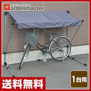 山善(YAMAZEN) ガーデンマスター 折りたたみイージーガレージ(自転車1台用) YEG-1 簡易ガレージ サイクルハウス 【送料無料】