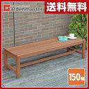 【あす楽】 山善(YAMAZEN) ガーデンマスター 4シーターベンチ(幅150) MFB-052 木製ベンチ 木製縁台 【送料無料】