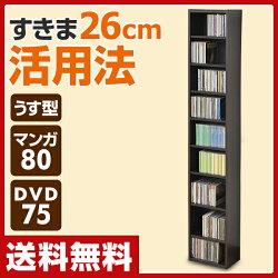山善(YAMAZEN)コミック・CD・DVD収納ラック(幅26高さ150)CCDCR-2615(DBR)ダークブラウン