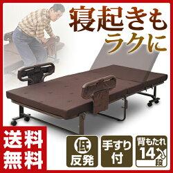 山善(YAMAZEN)手すり付折りたたみベッド(シングル)BAS-1S(DBR)Tダークブラウン