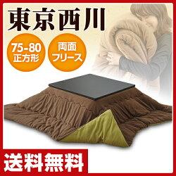 東京西川(西川産業)リバーシブルこたつ布団75-80正方形用(掛け布団)ABR0508011Gブラウン/ライムグリーン