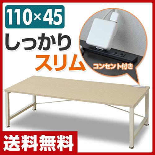 山善(YAMAZEN) コンセント付 パソコンデスク (幅110奥45 ロータイプ) MCPE-1145S(NM/IV...