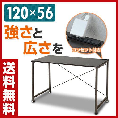 山善(YAMAZEN) パソコンデスク コンセント付 (幅120 奥56 ハイタイプ) MCPE-1256H(DBR/...