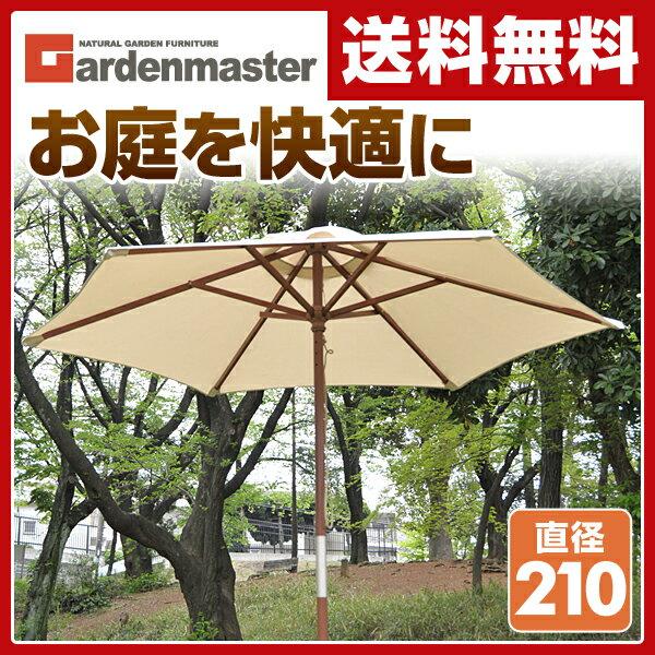 山善 ガーデンマスター 木製パラソル SMP-210(IV)