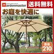 【あす楽】 山善(YAMAZEN) ガーデンマスター 木製パラソル(直径210) SMP-210(IV) ガーデンパラソル 日よけ 【送料無料】