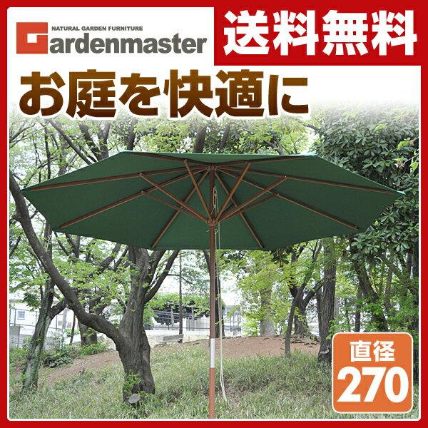 山善 ガーデンマスター 木製パラソル SMP-270(GR)