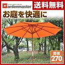 【あす楽】 山善(YAMAZEN) ガーデンマスター 木製パラソル(直径270) SMP-270(OR) ガーデンパラソル 日よけ 【送料無料】