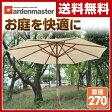 【あす楽】 山善(YAMAZEN) ガーデンマスター 木製パラソル(直径270) SMP-270(IV) ガーデンパラソル 日よけ 【送料無料】
