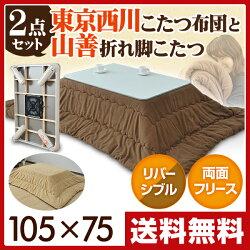 山善(YAMAZEN)東京西川(西川産業)折れ脚カジュアルこたつ&掛け布団セット(105長方形)HFL-105(W)&ABR0508012(BR)こたつ:ライトグレー、布団:ブラウン&ベージュ