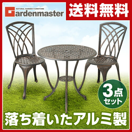 山善(YAMAZEN) ガーデンマスター アルミガーデンテーブル&チェア(3点セット) KAGS-60 ...