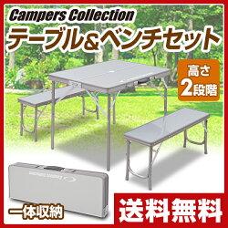 山善(YAMAZEN)キャンパーズコレクションテーブル&ベンチセットSYS-4(MBR)