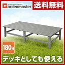 山善(YAMAZEN) ガーデンマスター アルミワイド縁台(幅180奥行90) ARDE-18…