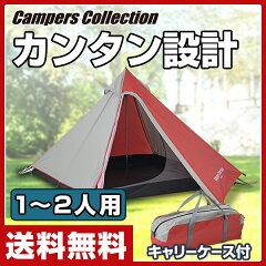 山善(YAMAZEN) キャンパーズコレクション モノポールテントSP(1-2人用) MP-2…