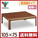 家具調こたつ 和洋風こたつ (105×75cm 長方形)継脚...