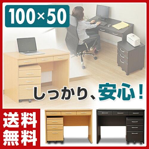 山善(YAMAZEN) パソコンデスク 幅100 サイドチェスト/2点セット FEDK2-1050 デスク PC...