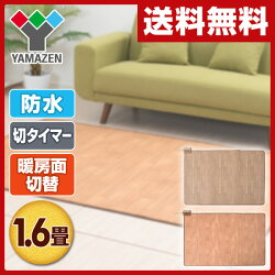 山善(YAMAZEN)フローリング調防水ホットカーペット(ラグサイズ1.6畳タイプ)YZC-162SF/YZC-162FLダークブラウン/ナチュラルブラウン