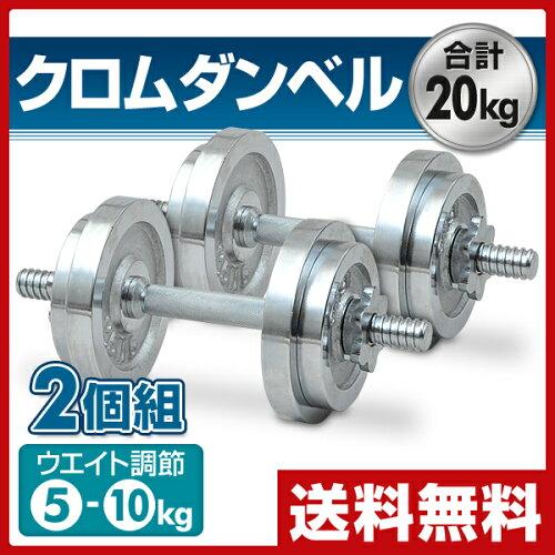 山善(YAMAZEN) サーキュレート クロムダンベルセット(10kg)2...