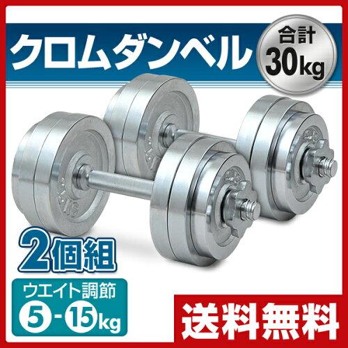 山善(YAMAZEN) サーキュレート クロムダンベルセット(15kg)...