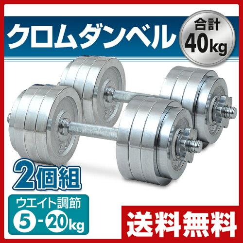 山善(YAMAZEN) サーキュレート クロムダンベルセット(20kg)...